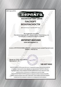 Сертификат Официального дилера БЕРЛОГА