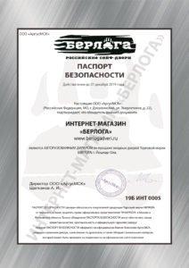 Официальный дилер БЕРЛОГА в Москве